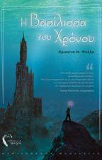 Νημφαιά Ακαδημία: Ρέινα (Βιβλίο 2) by XristinaMaria4