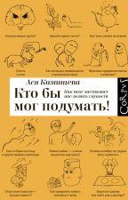 Ася Казанцева -  Кто бы мог подумать! Как мозг заставляет нас делать глупости by chervyakkk