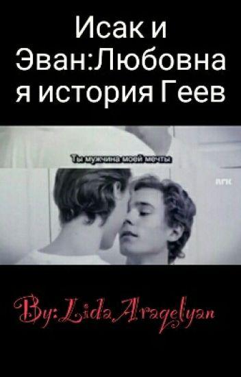 правдивые любовные истории геев