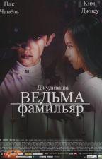 Ведьма: фамильяр by Julivasha