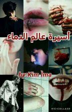 أسيرة عالم الدماء by FtmExo