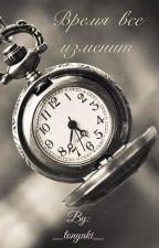 Время все изменит.. by _tonyaki_