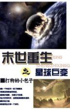 Mạt thế trọng sinh chi tinh cầu cự biến - Đả Cẩu Đích Tiểu Bao Tử by hanxiayue2012