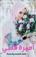 أميرة قلبى (قصة فتاة مسلمة) by rony5592