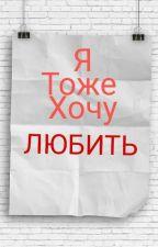 Я тоже хочу любить.  by Alanmudak
