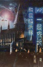 [Đồng nhân HP] Trưởng thành cùng với Hogwarts by painkillerhpvn