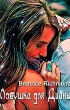 Попасть в его ловушку(18+,ФФ, Только Здесь) by Beatrice_Richmond