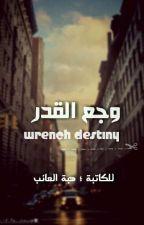 وجع القدر by Heba_Elayb