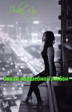 Океан волшебной любви by Julia_Ry