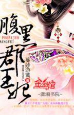 Phúc Hắc Quận Vương Phi - Xuyên việt - Cổ đại - Hoàn by ga3by1102