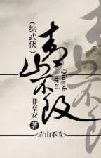 [ Tống võ hiệp ] Núi xanh còn đó - Phi Ma An by yuuta2512
