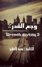 وجع القدر 2  by Heba_Elayb