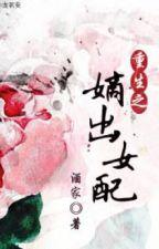 [NT] Trọng sinh chi con vợ cả nữ phụ - Tửu Gia. by ryudeathxxx