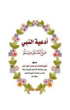 أدعية النبي صلى الله عليه وسلم [مكتمل] by SaeeedAlharthy