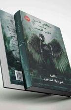 شيطاني الأسود صاحب القلب الأبيض by Houriya11