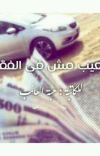 العيب مش في الفقر by Heba_Elayb