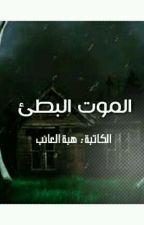 الموت البطئ by Heba_Elayb
