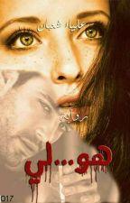 هو لى by ManarRefaat640