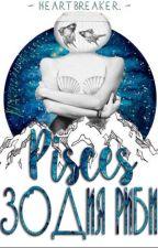 ❌ Pisces - Зодия Риби ❌ by HeartbreakerMD