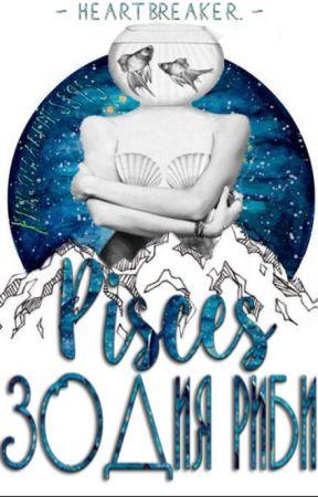 ❌ Pisces - Зодия Риби ❌ by kingofdarkness95