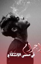 إجرام في مسمى الإنتقام by zainab98x