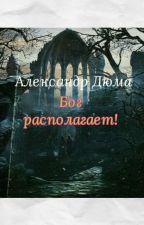 Александр Дюма. Бог располагает!  by Ekaterina_Orl