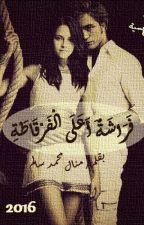 فراشة أعلى الفرقاطة by ManalSalem175