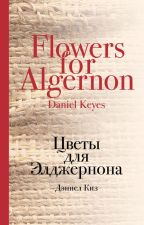 Цветы для Элджернона ( Дэниел Киз ) by Valeriya127