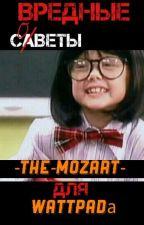 -Вредные советы для WATTPADа- by -The-Mozart-