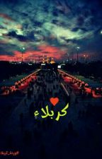 كربلاء by warda__karbla