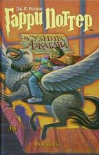 Гарри Поттер и Узник Азкабана by tanya_kruzhalova