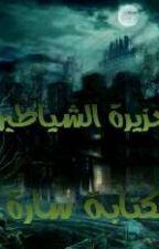 جزيرة الشياطين by novels_sara1