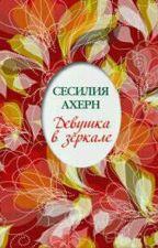 """Сесилия Ахерн - """"Девушка в зеркале"""" by lamashka2002"""