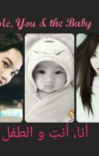 أنا، أنتِ و الطفل  Me You And The Baby by kpop_novels