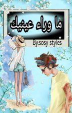 ما وراء عينيكِ | H.S by sosy_styles