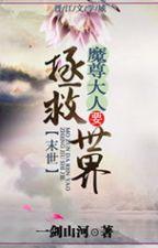 Ma tôn đại nhân muốn cứu vớt thế giới - Một Kiếm Sơn Hà by lamdubang