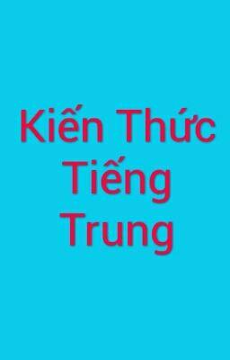 KIẾN THỨC TIẾNG TRUNG