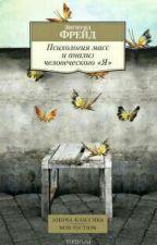 """Психология масс и анализ человеческого """"Я""""   by Jason_Loking"""