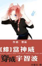 [Tống] Khi Kamui xuyên thành Uchiha by kyhuyhoang12