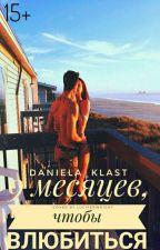 9 месяцев, чтобы влюбиться  by Daniela_Klast