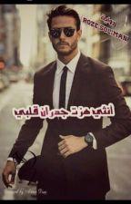 انثي هزت جدران قلبي by roze_soliman45