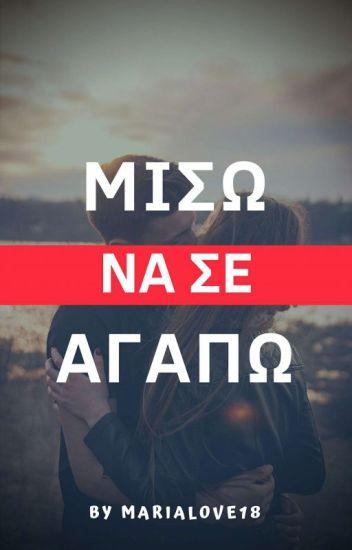 Μισώ Να Σε Αγαπώ