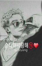 [ Nyongtory/GRI ] 승리야사랑해?❤ by lly_seyong
