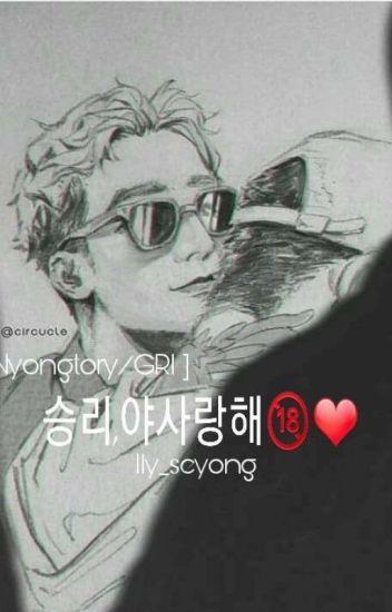 [ Nyongtory/GRI ] 승리야사랑해🔞❤