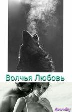 Волчья Любовь. by Aurorashig
