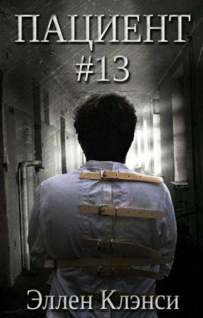 Пациент #13 by EllenClancy