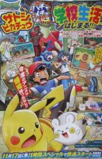 Did You See The Fighting Rainbow? (A Pokemon Sun and Moon Reader Insert) by SkyBearsMelody