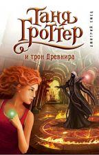 Таня Гроттер и трон Древнира by AlisterRoul