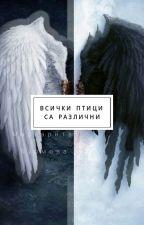 Всички Птици Са Различни  by user29858402