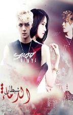 شيطـــآن الدماء by SusuAbdllah
